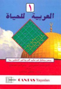 El-Arabiyyetül-Lil Hayat 1. Cilt